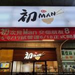 美食/餐廳/中式料理/麵食點心初MAN