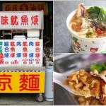 美食/餐廳/中式料理/麵食點心珍味魷魚羹