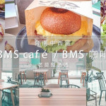 美食/餐廳/速食/早餐速食店BMS café / BMS 咖啡