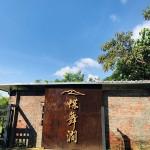 休閒旅遊/景點/景點其他蝶舞澗/蟬說:瀰蝶源記
