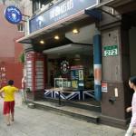 美食/餐廳/異國料理/異國料理其他英國奶奶英式風味廚房