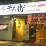 美食/餐廳/餐廳燒烤千兵衛日式燒肉(蘆洲店)