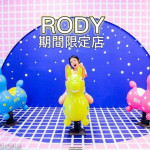 休閒旅遊/景點/展覽館RODY期間限定店
