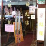 美食/餐廳/中式料理香港醉紅樓潮州菜館