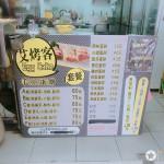美食/餐廳/中式料理/中式早餐、宵夜艾烤客手工蛋餅