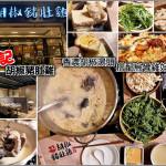 美食/餐廳/火鍋陳記胡椒豬肚雞
