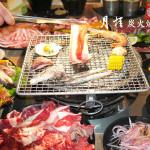 美食/餐廳/餐廳燒烤/燒肉月桂炭火燒肉
