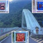 休閒旅遊/景點/景點其他山美大橋