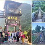休閒旅遊/景點/景點其他福美吊橋