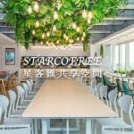 休閒旅遊/景點/景點其他starcofree 星客匯共享空間