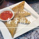 美食/餐廳/異國料理/泰式料理香茅廚房Lemongrass Kitchen