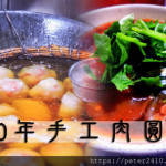 美食/攤販/攤販其他五十年手工肉圓