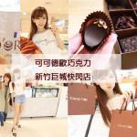 美食/攤販/甜點、糕餅可可德歐巧克力新竹巨城快閃店