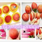 美食/攤販/水果舒果SoFresh