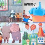 休閒旅遊/景點/景點其他凌雲國小