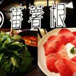 美食/餐廳/火鍋蕃薯根養生煮
