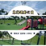休閒旅遊/景點/公園東海運動公園