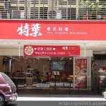 美食/餐廳/異國料理/泰式料理特葉泰式料理