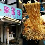 美食/餐廳/中式料理/小吃家香味炒泡麵