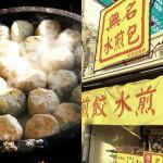 美食/餐廳/中式料理/小吃中科無名水煎包