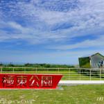 休閒旅遊/景點/公園極東公園