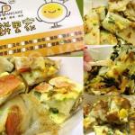 美食/餐廳/中式料理/中式早餐、宵夜蛋餅里家(苓雅廣東店)