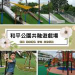 休閒旅遊/景點/公園和平公園共融遊戲場