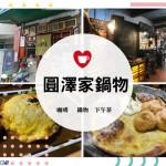 美食/餐廳/火鍋/火鍋其他圓澤家鍋物