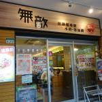 台北市 美食 推薦 中式料理 中式料理其他 無敵搶鍋麵