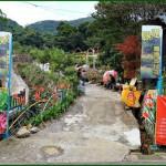 休閒旅遊/景點/觀光農場竹子湖故鄉農園