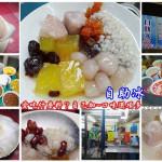 美食/餐廳/飲料、甜品/剉冰、豆花小樂涼冰果室