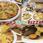 美食/餐廳/異國料理/義式料理FJ義大利PIZZA