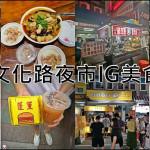美食/攤販/攤販其他嘉義文化路夜市十大IG美食