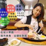 美食/攤販/攤販其他台中中華路夜市美食懶人包