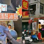 美食/攤販/攤販其他Boom炸彈蔥油餅-虎尾和平店