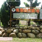 休閒旅遊/景點/觀光農場常豐自然農場
