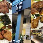 美食/餐廳/中式料理巴洲排骨