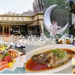 美食/餐廳/中式料理淡水海鮮餐廳 富基采儷婚宴會館