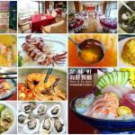 美食/餐廳/中式料理澎湖福朋喜來登飯店聚味軒海鮮中餐廳