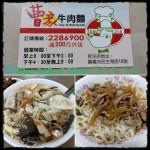 美食/餐廳/中式料理/麵食點心曹家牛肉麵-民生店