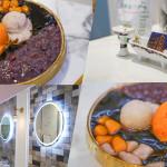 美食/餐廳/飲料、甜品/剉冰、豆花芋室冰舖