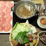 美食/餐廳/火鍋/火鍋其他對馬屋涮涮屋