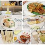 美食/餐廳/異國料理/異國料理其他【Mamak檔】星馬料理台中店