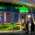 美食/餐廳/異國料理/泰式料理非常泰概念餐坊南港中信店