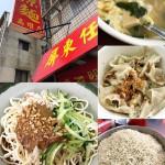 美食/餐廳/中式料理屏東任家涼麵高雄店