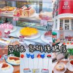 美食/餐廳/烘焙/蛋糕西點亞尼克 高雄旗艦店