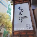 美食/餐廳/異國料理/日式料理李克承博士故居
