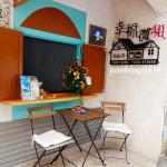 休閒旅遊/住宿/住宿其他幸福微甜民宿 (花蓮縣民宿1611號) Tsz Wan Habitat1