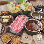 美食/餐廳/火鍋/麻辣鍋德記中藥火鍋