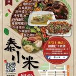 美食/餐廳/異國料理/泰式料理泰小米便當